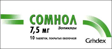 Сомнол (Somnol)