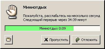 Мини-отдых