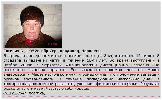 Пациенты Кашпировского